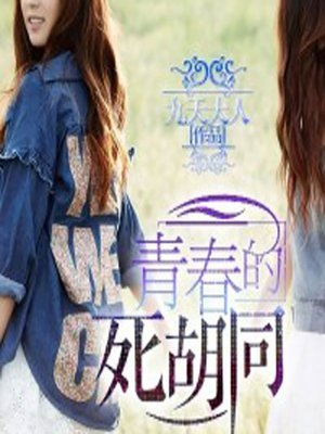 cover image of 青春的死胡同 (Youth's Dead End)