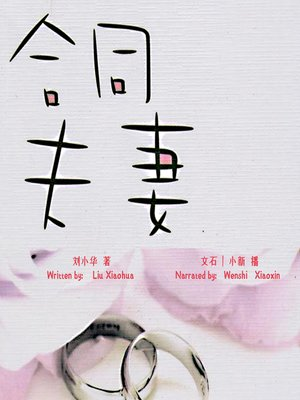 cover image of 合同夫妻 (Contract Couple)