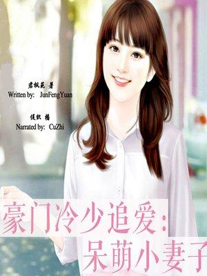 cover image of 豪门冷少追爱呆萌小妻子 (My Cute Wife)