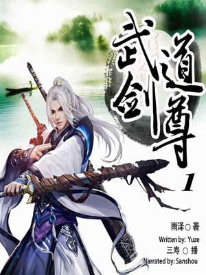 cover image of 武道剑尊 1  (The Sword Master 1)