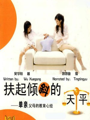 cover image of 扶起倾斜的天平 (Raise the Tilted Balance)