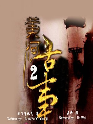 cover image of 黄河古事 2 (Ancient Events in the Yellow River 2)