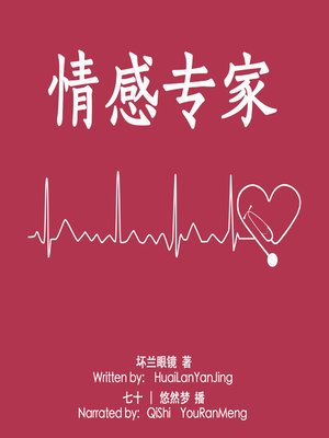 cover image of 情感专家 (The Emotional Expert)