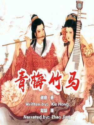 cover image of 青梅竹马 (Childhood Sweetheart)