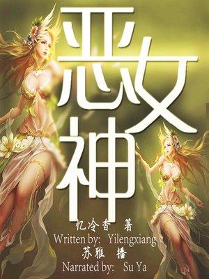 cover image of 恶女神 (The Devil Godness)