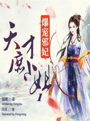 cover image of 爆宠邪妃 (The Spoiled Evil Princess 1)