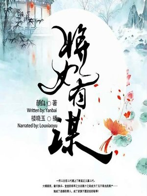 cover image of 将女有谋  (The Wise Daughter of the General)