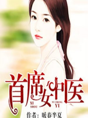 cover image of 首席女中医 (The Doctor)