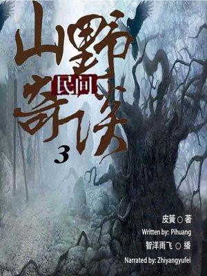 cover image of 民间山野奇谈 3  (Folk Yarn 3)