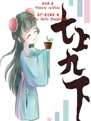 cover image of 七上九下 (Seven Up and Nine Down )