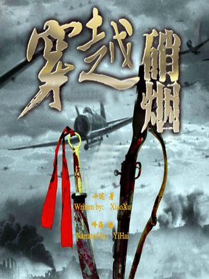 cover image of 穿越硝烟 (Through the Smoke)