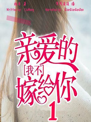 cover image of 亲爱的,我不嫁给你 1 (Honey, I'm Not Marrying You 1)