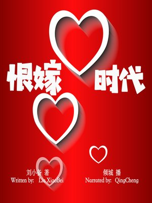 cover image of 恨嫁时代 (I Want to Get Married!)