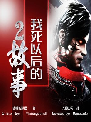 cover image of 我死以后的故事 2 (The Story After My Death 2)