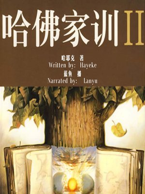 cover image of 哈佛家训 2:赢在起点的哲理 (Harvard Lesson: the Philosophy to Win at Startpoint)