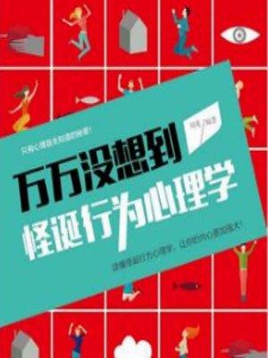 cover image of 怪诞行为心理学 (Psychology of Strange Behavior)