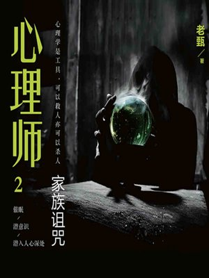 cover image of 心理师之家族诅咒 (The Psychologists)
