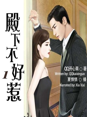 cover image of 殿下不好惹 1  (Your Highness Is Not Easy to Handle 1)