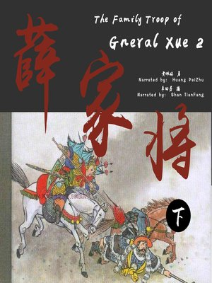 cover image of 薛家将 2 (The Family Troop of Gneral Xue 2)