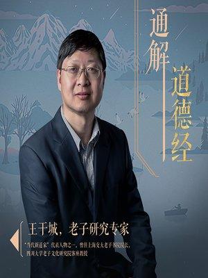 cover image of 王干城通解《道德经》 (Wang Gancheng Interprets Tao Te Ching)