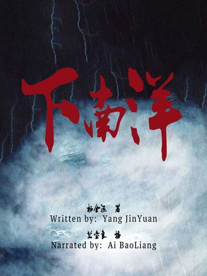 cover image of 下南洋 (Away to the South Seas)