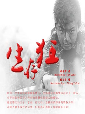 cover image of 生存狂 (Survivalist)