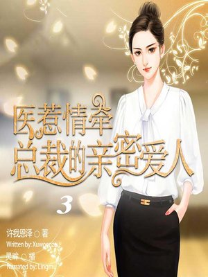 cover image of 医惹情牵 (The President's Close Lover 3)