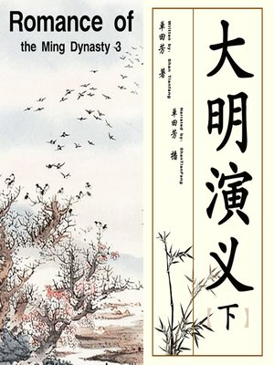 cover image of 大明演义 3 (Romance of the Ming Dynasty 3)
