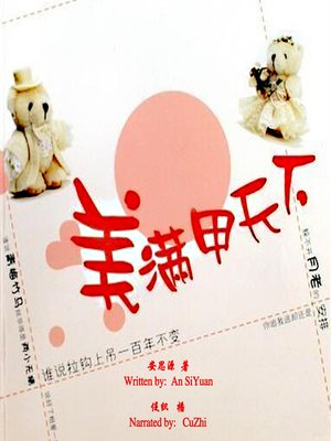 cover image of 美满甲天下 (All's Well That Ends Well)