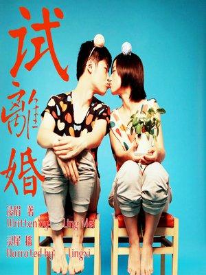 cover image of 试离婚 (Divorce on Trial)