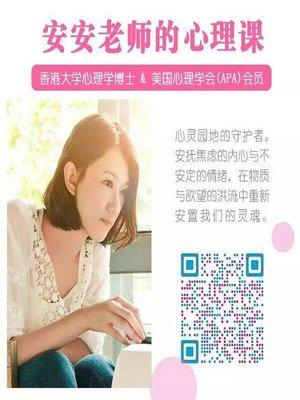 cover image of 安安老师的心理课 (Teacher An's Psychology Class)