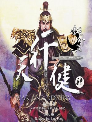 cover image of 天行健 4:番外篇 (War and Destiny 4: The Extra Chapter)