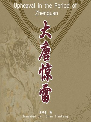 cover image of 大唐惊雷 (Upheaval in the Period of Zhenguan)