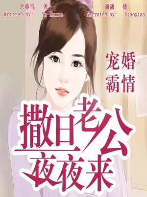 cover image of 宠婚霸情 (Favourite Marriage and Dominate Love)