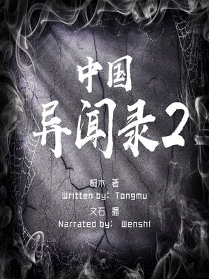 cover image of 中国异闻录 2 (Chinese Anecdotal Record 2)