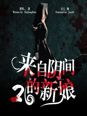 cover image of 来自阴间的新娘 2 (Bride from Sheol 2)
