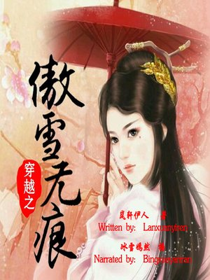cover image of 穿越之傲雪无痕 (Time Travel: The Becoming of a Unyielding Girl)