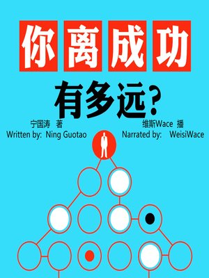 cover image of 你离成功有多远 (How Far Are You From Success)