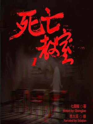cover image of 死亡教室 1  (The Classroom of Death 1)