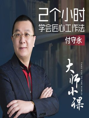 cover image of 怕被淘汰?要学匠心工作法 (How to Be the Last One Standing at Work)