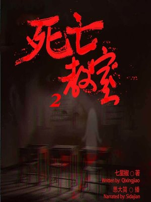 cover image of 死亡教室 2  (The Classroom of Death 2)