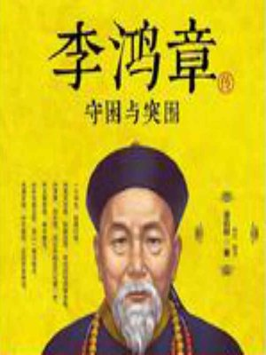 cover image of 李鸿章传 (Capture and Escape)
