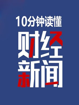 cover image of 10分钟读懂财经新闻 (Financial News in 10 Minutes)
