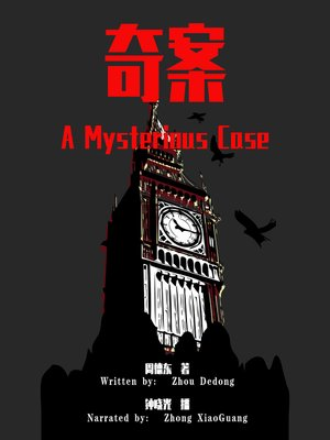 cover image of 奇案 (A Mysterious Case)