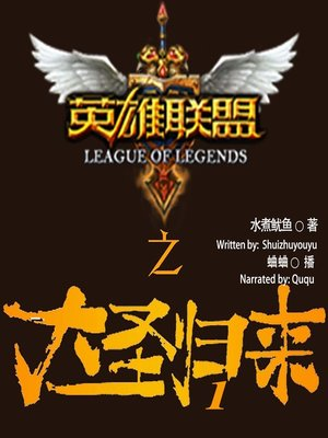 cover image of 英雄联盟之大圣归来 1  (The League of Heroes)