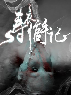 cover image of 寿衣倌手记 (The Shroudmaker's Handwriting)