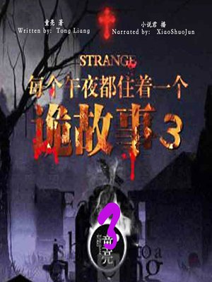 cover image of 每个午夜都住着一个诡故事 3 (Mysterious Story at Midnight 3)