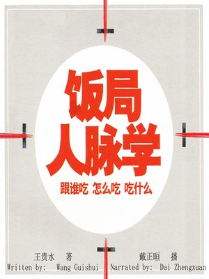 cover image of 饭局人脉学 (Art of Dinner)