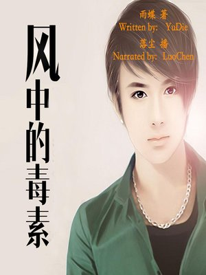 cover image of 风中的毒素 (Wrong Steps)