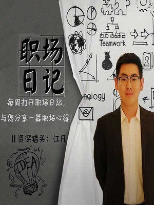 cover image of 职场日记 (Work Diary)